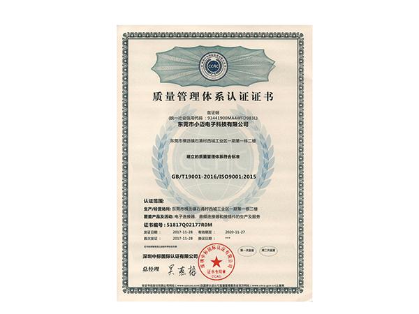 ISO9001 2015质量管理体系认证证书(中文)