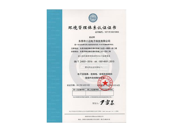 ISO14001 2015环境管理体系认证证书(中文)